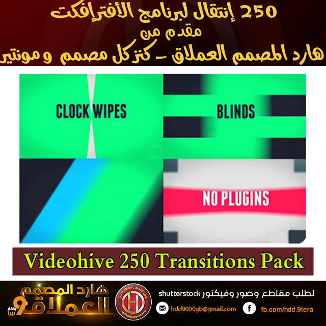 250 إنتقال لبرنامج الأفترإفكت - Videohive 250 Transitions Pack