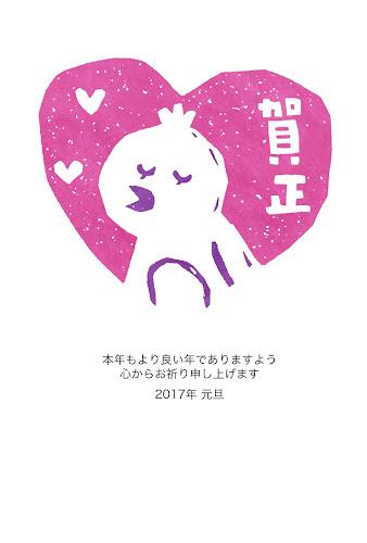 ハート型のニワトリの芋版年賀状(酉年)