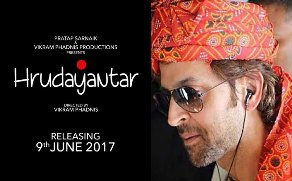 Hrithik Roshan debut in Marathi film Hrudayantar New Upcoming movie made under Vikram Phadnis Productions's Next project movie release date, star cast, 2017 movie Poster