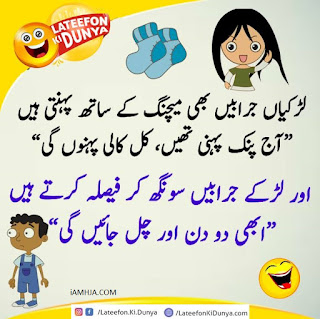 Best Jokes in  Lateefon Ki Duniya