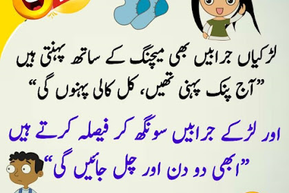 Jokes in Urdu Latest Urdu Funny Jokes Collection With Images