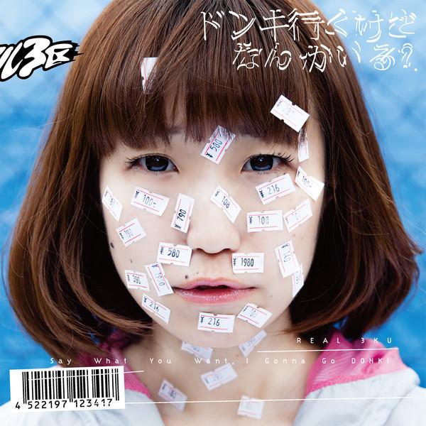 [Album] リアル3区 – ドンキ行くけどなんかいる? (2016.07.27/MP3/RAR)