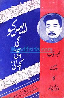 aah-kyu-ki-sachchi-kahani By lu-xun
