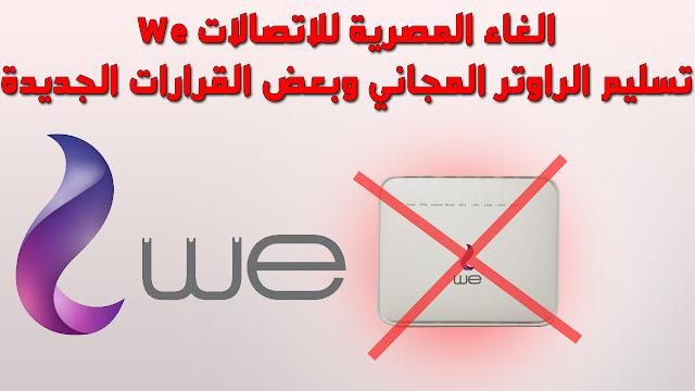 قرارات المصرية للاتصالات We الجديدة 2019