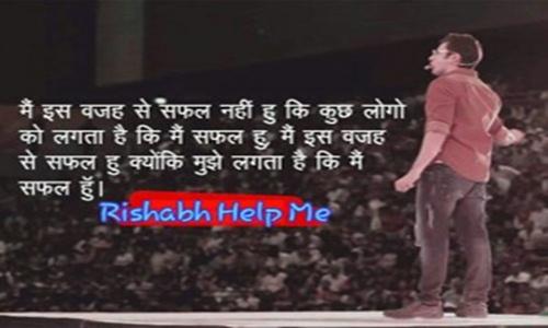 जिद्दी इन्सान ही इतिहास रचता है  sandeep maheshwari