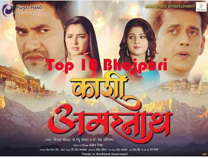 First look Poster Of Bhojpuri Movie Kashi Amarnath. Latest Feat Bhojpuri Movie Kashi Amarnath Poster, movie wallpaper, Photos