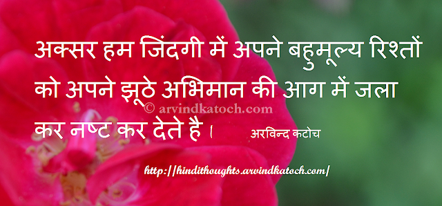Precious, relations, Thoughts, Quotes, Hindi, Pride,