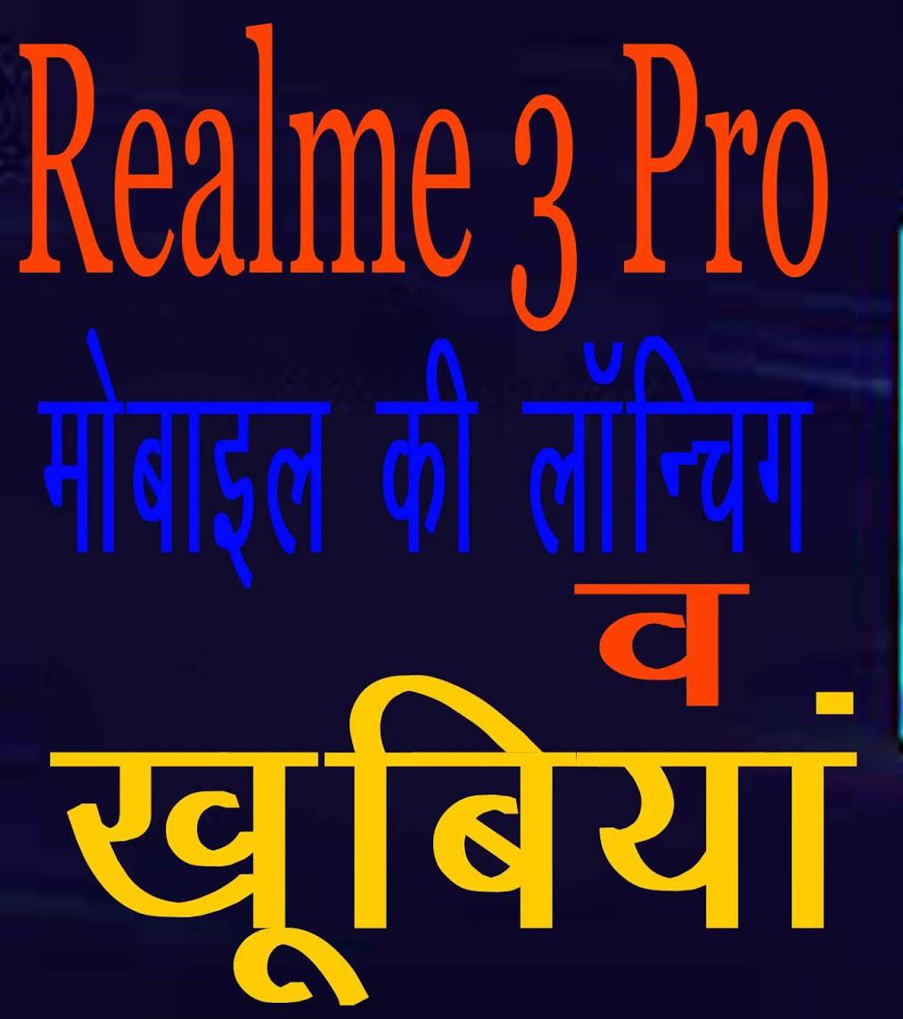 Baba News Online: Realme 3 Pro मोबाइल की
