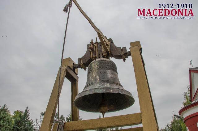 "Bell - Church ""St. Archangel Michael"" - Avtokomanda, Skopje"