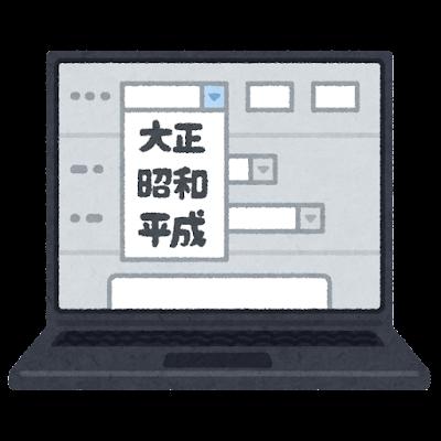平成に作られたコンピューターのシステムのイラスト