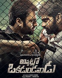 Nara Rohit, Tanya Hope, Sri Vishnu New Upcoming Telugu movie Appatlo Okadundevadu movie poster, release date 2017
