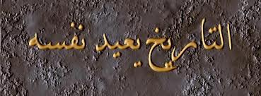 Image result for التاريخ يعيد نفسه