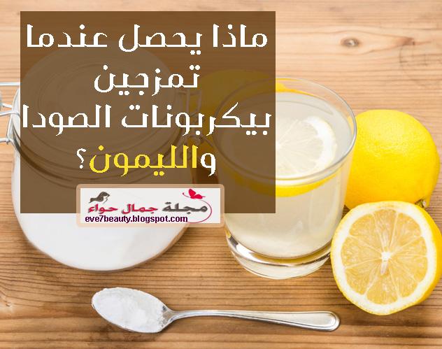 بيكربونات الصودا والليمون للوجه - بيكربونات الصودا والليمون - بيكربونات الصوديوم والليمون