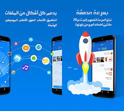 برنامج Shareit Apk أخر اصدار عربي مجانا