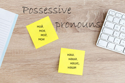 Possessive pronouns, or how to say WHOSE in Russian