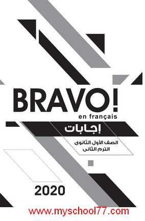 اجابات كتاب برافو Bravo لغة فرنسية للصف الاول الثانوى ترم ثانى 2020