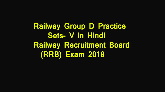 Railway Group D Practice Sets- V in Hindi