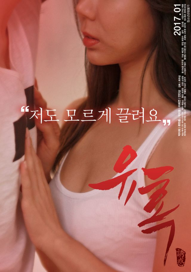 Seduction (2016) [korea 18+]