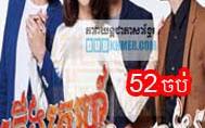 Pleung Sneh Lbech Hang [49-52END]