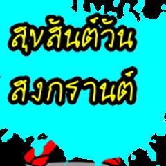 The Devilman v. Songkran