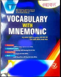 ওরাকল ভোকাবুলারি Oracle Vocabulary with Mnemonic pdf