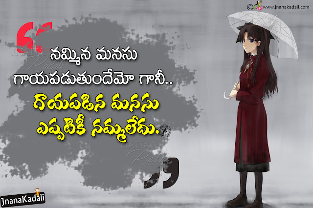 quotes on relationship in telugu, best words on relationship in telugu, nice telugu heart touching value messages