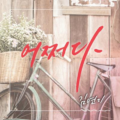 [Single] Kim Yeon Ji – 어쩌다