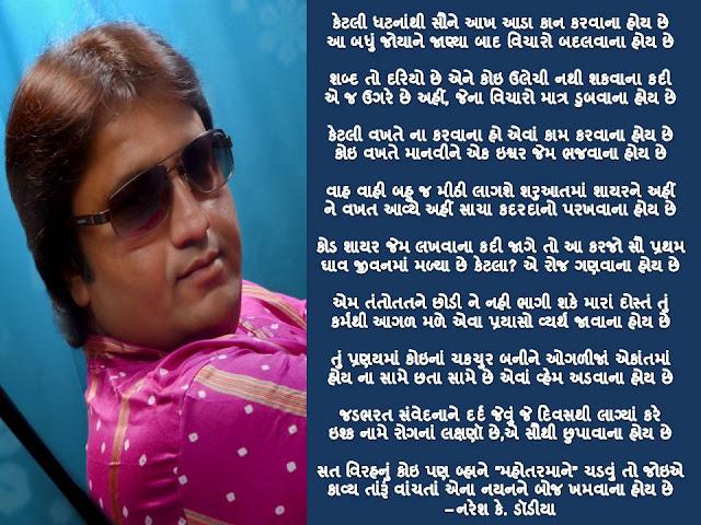 केटली धटनांथी सौने आख आडा कान करवाना होय छे Gujarati Gazal By Naresh K. Dodia