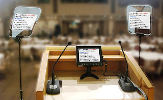 Teleprompters for MPs urged