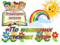Картинки по запросу літні читання