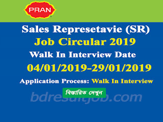 PRAN Group SR Job Circular 2018