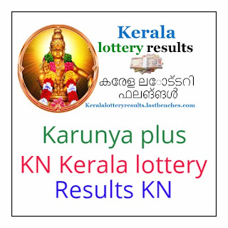 Kerala lottery result with karunya plus kerala lottery result
