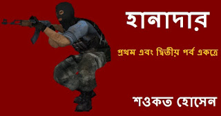 Bengali Thriller Story Bangla Boi PDF