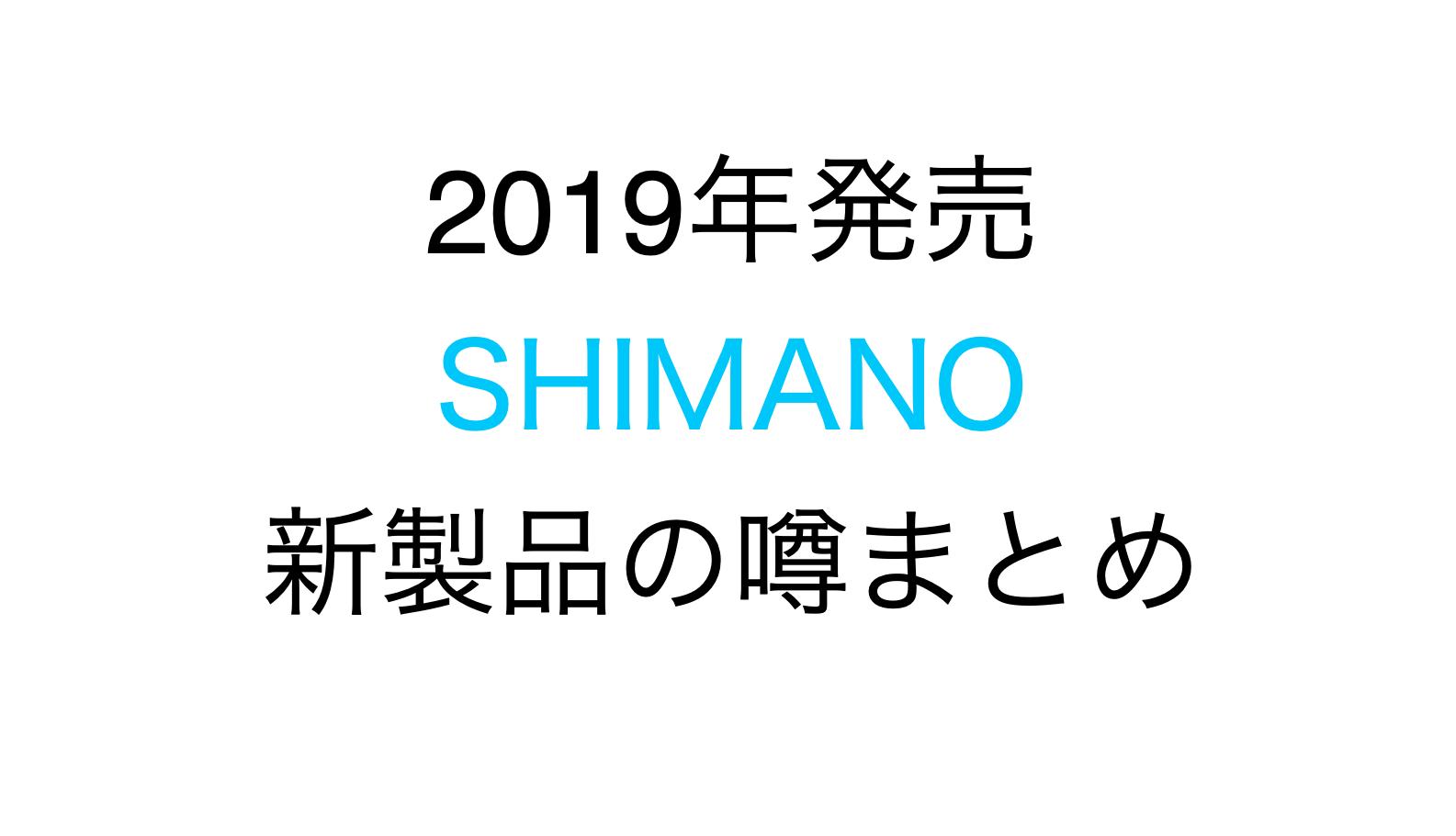 シマノ 新 製品