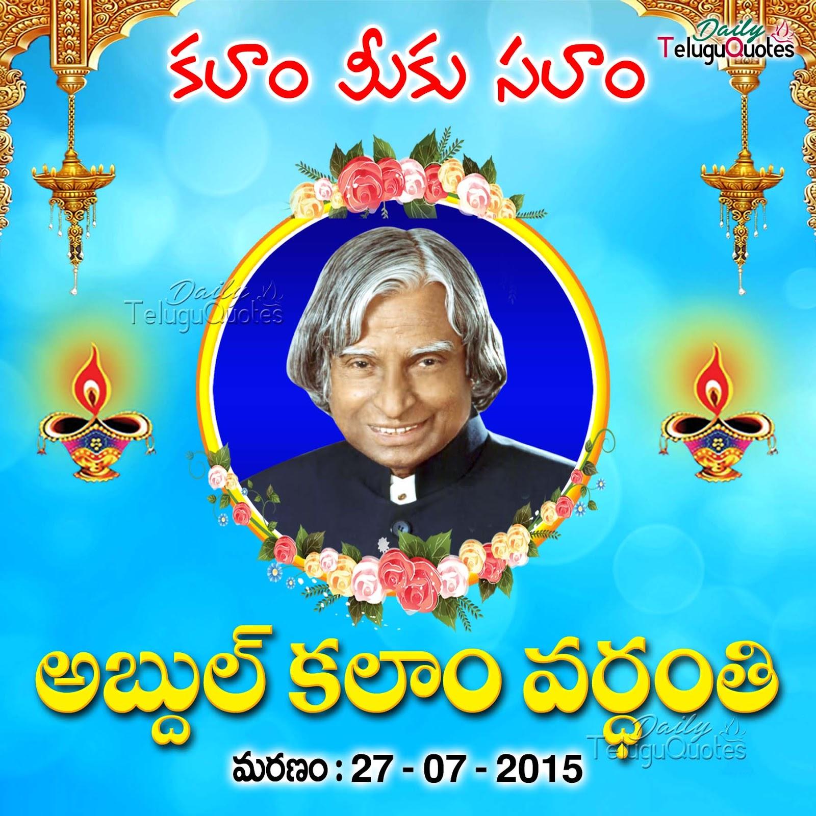 Apj Abdul Kalam Vardanti Telugu Quotes And Sayings Hd Wallpapers