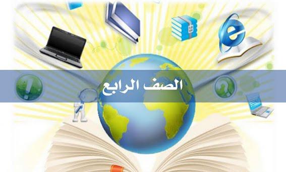 أوراق عمل الدراسات الاجتماعية والتربية الوطنية للصف الرابع الفصل الثالث
