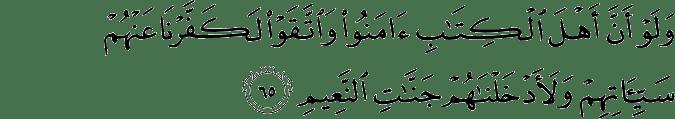 Surat Al-Maidah Ayat 65