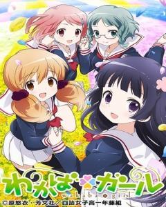 Wakaba Girl Episode 4