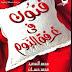 فنون في غرفة النوم محمد حسان PDF