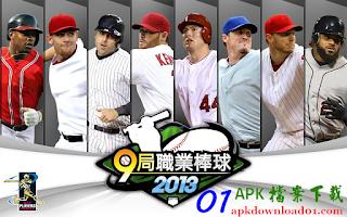 9局職業棒球2013 APK / APP Download ,Android 好玩的棒球遊戲下載