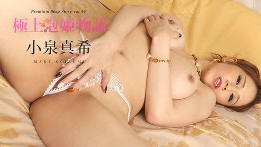 JAV Free HD online 091816-260 Maki Koizumi