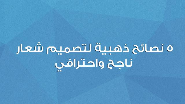5 نصائح ذهبية لتصميم شعار ناجح واحترافي