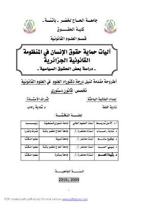 آليات حماية حقوق الإنسان في المنظومة القانونية الجزائرية - رسالة دكتوراه