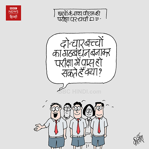 cartoons on politics, indian political cartoonist, indian political cartoon, cartoonist kirtish bhatt, narendra modi cartoon, school