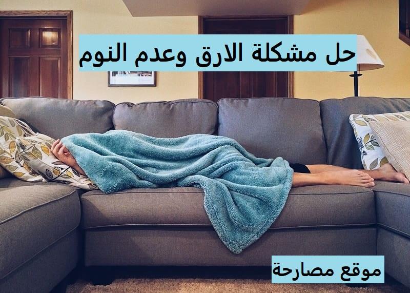 حل مشكلة الارق وعدم النوم