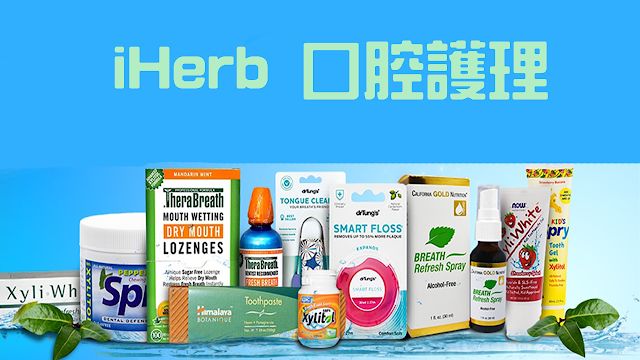 iherb 漱口水及牙膏,口腔護理產品