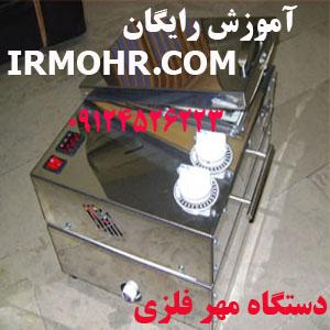 http://irmohr.blogfa.com/post/45
