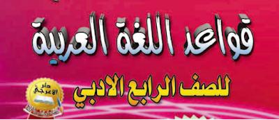 ملزمة قواعد اللغة العربية للصف الرابع الأدبي