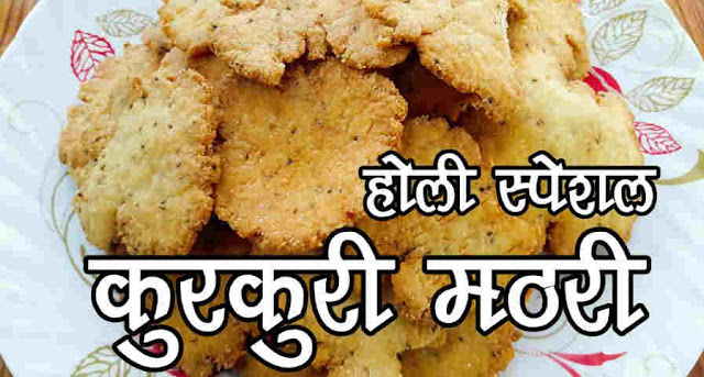 How to Make Crisp Mathri at Home in Hindi