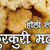 कुरकुरी मठरी रेसिपी - Kurkuri Mathri Recipe in Hindi